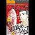 週刊漫画TIMES 2017年1/20号 [雑誌]