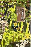 大文字山を食べる―山菜・キノコ採集記