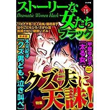 ストーリーな女たち ブラック Vol.18 クズ夫に天誅! [雑誌]