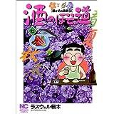 酒のほそ道 7 (ニチブンコミックス)