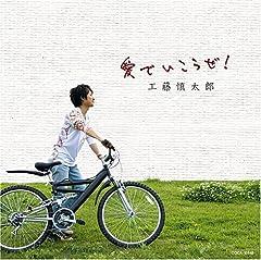 工藤慎太郎「Message〜『光州5・18』によせて〜」のジャケット画像