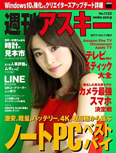 週刊アスキー No.1122 (2017年4月11日発行) [雑誌]の詳細を見る
