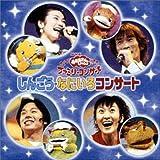 NHKおかあさんといっしょ ファミリーコンサート「しんごう・なにいろコンサート」 [DVD]