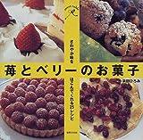 苺とベリーのお菓子—さわやか味をはこんでくれる25レシピ (SWEET table)