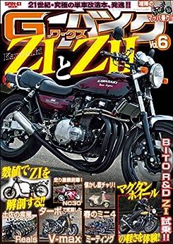 [三栄書房]のG-WORKSバイク Vol.6