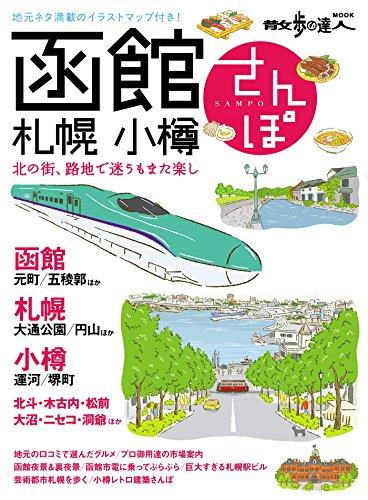函館・札幌・小樽さんぽ (散歩の達人MOOK)