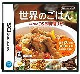 「世界のごはん DSお料理ナビ」の画像