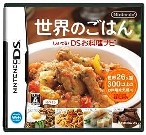 世界のごはん しゃべる!DSお料理ナビ