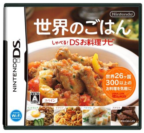 世界のごはん しゃべる!DSお料理ナビの詳細を見る