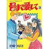 骨まで愛して 3 (ノーラコミックスPockeシリーズ)
