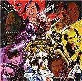 超忍者隊イナズマ!オリジナル・サウンドトラック