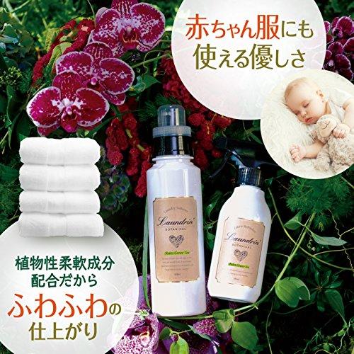 『ランドリン ボタニカル 柔軟剤 リラックスグリーンティーの香り 500ml』の3枚目の画像