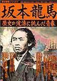 坂本龍馬―歴史の波濤に挑んだ青春 (歴史群像シリーズ 23)