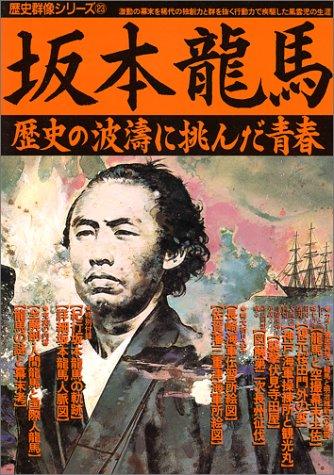 坂本竜馬―歴史の波涛に挑んだ青春 (歴史群像シリーズ 23)の詳細を見る