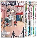 Papa told me クイーンズコミックス版 コミック 1-4巻セット (クイーンズコミックス)