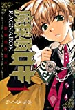 魔探偵ロキ RAGNAROK ~新世界の神々~ 1 (マッグガーデンコミックス Beat'sシリーズ) -