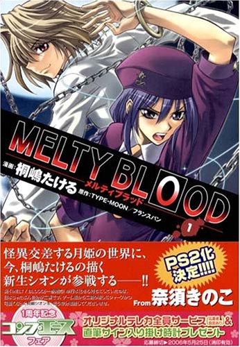 MELTY BLOOD (1) (カドカワコミックスAエース)の詳細を見る