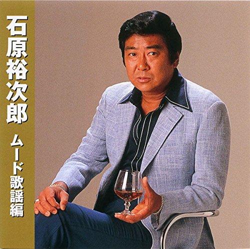 石原裕次郎 ムード歌謡編 12CD-1258N - 石原裕次郎