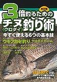改訂版 3倍釣るためのチヌ(クロダイ)釣り術