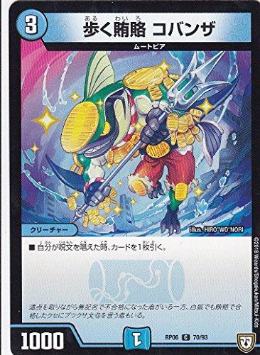 デュエルマスターズ DMRP06 70/93 歩く賄賂 コバンザ (コモン) 逆襲のギャラクシー 卍・獄・殺!! (DMRP-06)