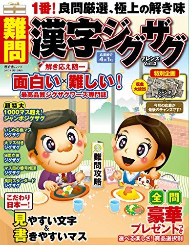 難問 漢字ジグザグフレンズ Vol.3 (晋遊舎ムック)の詳細を見る
