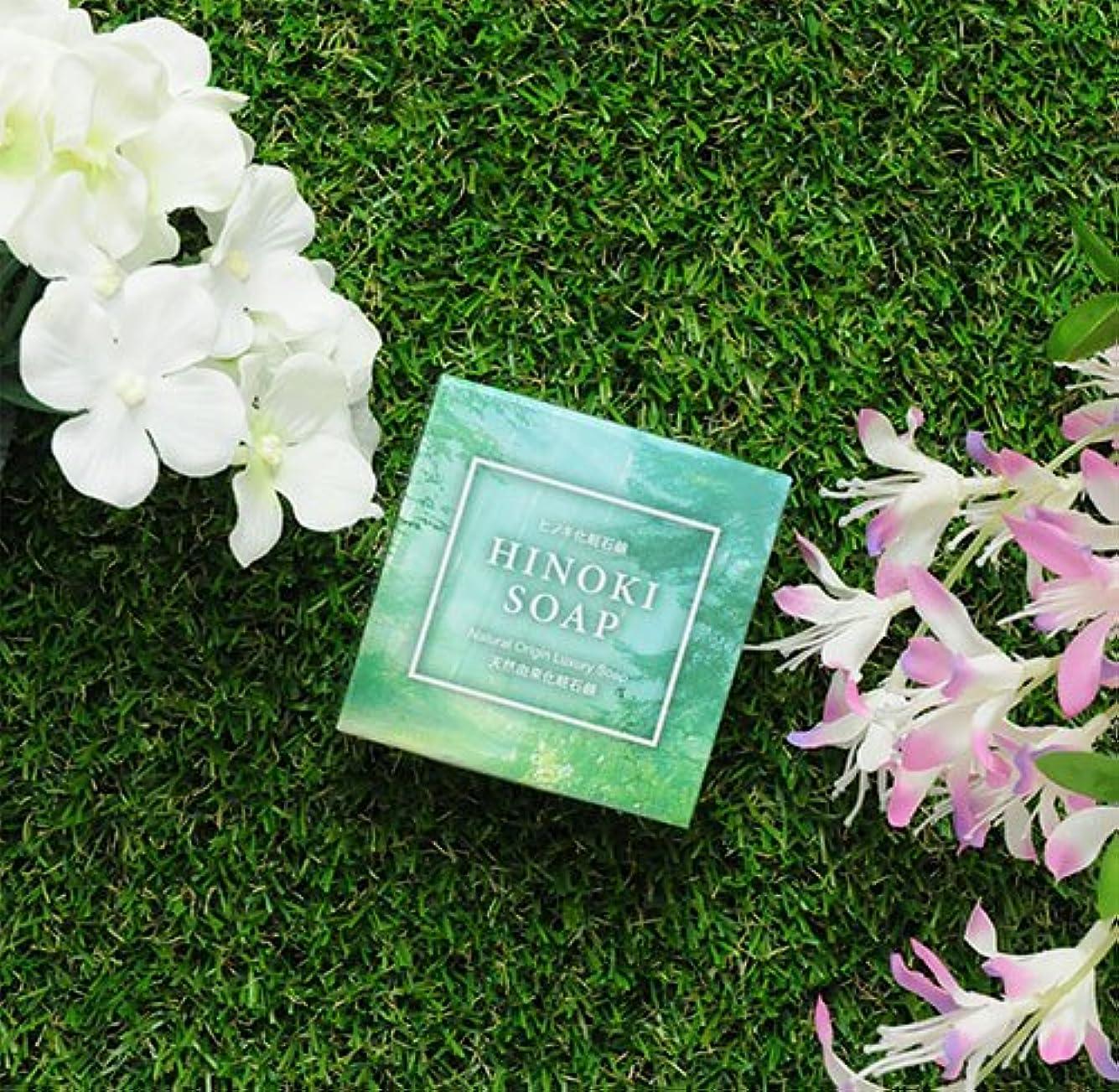 ペンジャングル活性化HINOKI Soap 天然由来 ひのき 化粧石鹸 (天然由来)‐KH092276