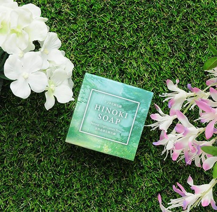 見習い朝食を食べるHINOKI Soap 天然由来 ひのき 化粧石鹸 (天然由来)‐KH092276