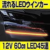 流れるLEDウインカーテープ LED45連 オレンジ カット可能 【G-FACTORY ORIGINAL】 車種問わず装着可能 汎用品