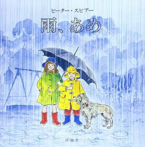 雨、あめ (児童図書館・絵本の部屋)の詳細を見る