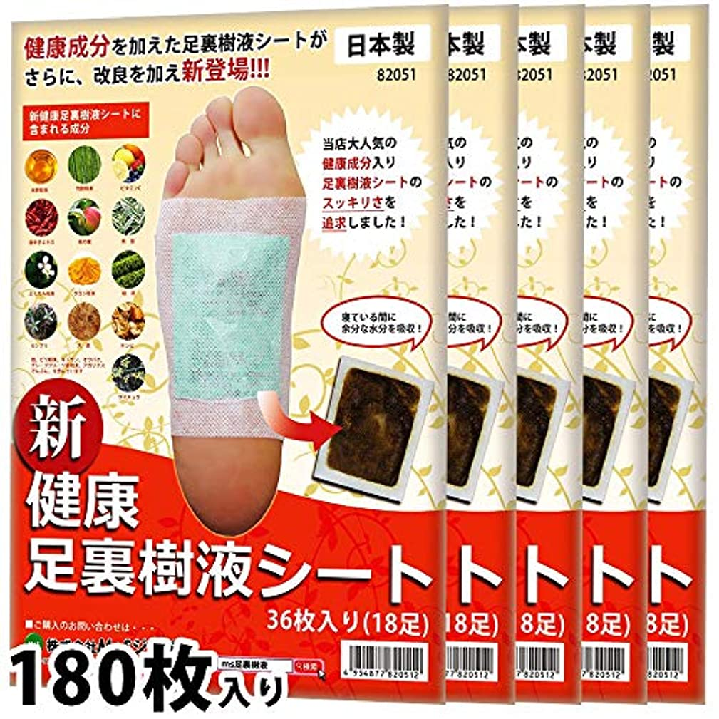 チャーム埋め込むやけど日本製 新健康足裏樹液シート M&Sジャパン 樹液 シート フット ケア 足ツボ