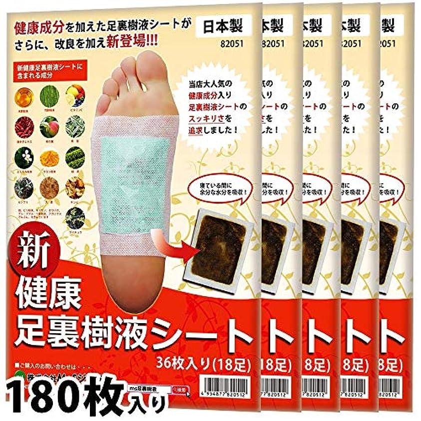 アスレチックそれから配偶者日本製 新健康足裏樹液シート M&Sジャパン 樹液 シート フット ケア 足ツボ