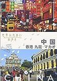 世界ふれあい街歩き 中国/香港 九龍・マカオ[DVD]