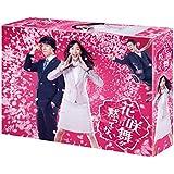 花咲舞が黙ってない DVD-BOX