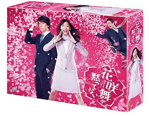 花咲舞が黙ってない DVD-BOXの詳細を見る