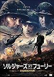 ソルジャーズ・オブ・フューリー[ALBSD-1842][DVD]