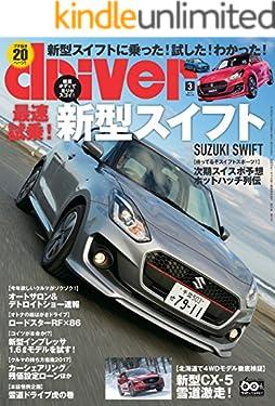driver(ドライバー) 2017年 3月号 [雑誌]