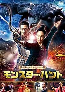 モンスター・ハント [DVD]