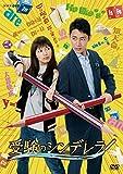 受験のシンデレラ DVD-BOX[DVD]