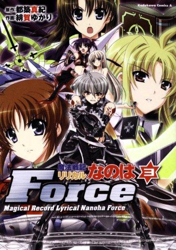 魔法戦記リリカルなのはForce (3)限定版 (角川コミックス・エース)の詳細を見る