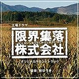 NHK土曜ドラマ「限界集落株式会社」オリジナルサウンドトラック