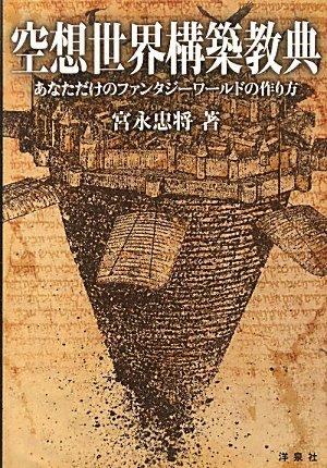 空想世界構築教典の詳細を見る