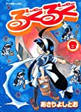 るくるく(8) (アフタヌーンコミックス)