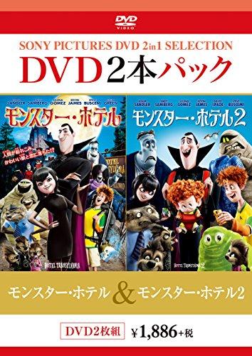 モンスター・ホテル/モンスター・ホテル2 [DVD]
