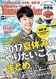 YokohamaWalker横浜ウォーカー 2017 8月号 [雑誌]