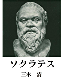 ソクラテス 哲学文庫