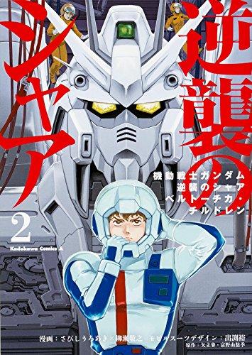 機動戦士ガンダム 逆襲のシャア ベルトーチカ・チルドレン (2) (カドカワコミックス・エース)の詳細を見る