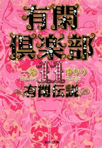 有閑倶楽部 11 有閑伝説 (集英社文庫 い 34-41)