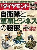 週刊ダイヤモンド 2014年6/21号 [雑誌]
