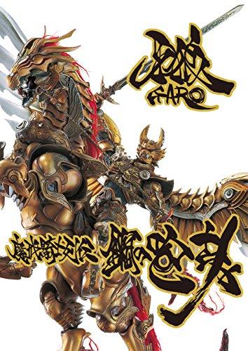 牙狼〈GARO〉魔戒騎士列伝 鋼の咆哮【復刻増補版】