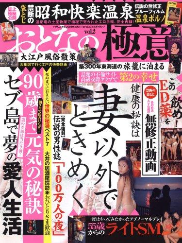 おとなの極意 Vol.2 (プラザムック)